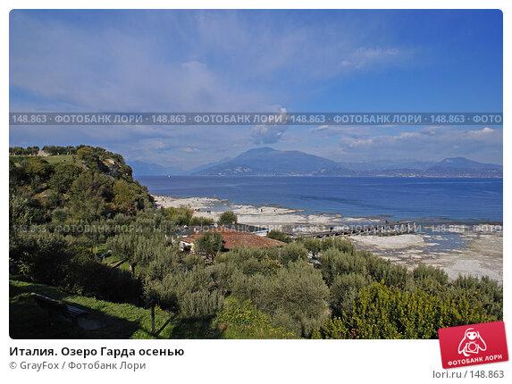 Италия. Озеро Гарда осенью, фото № 148863, снято 21 октября 2007 г. (c) GrayFox / Фотобанк Лори