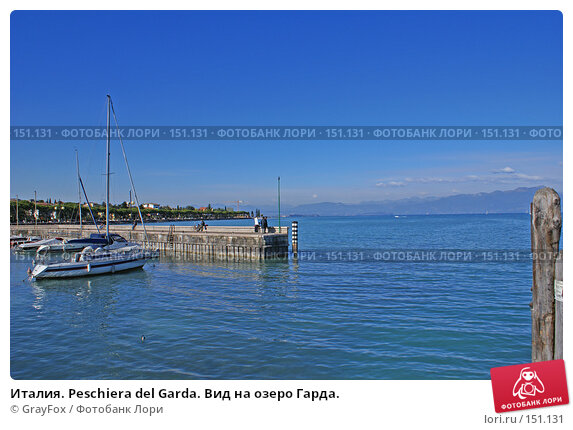 Италия. Peschiera del Garda. Вид на озеро Гарда., фото № 151131, снято 21 октября 2007 г. (c) GrayFox / Фотобанк Лори