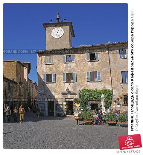 Купить «Италия. Площадь около Кафедрального собора города Орвьето», фото № 137427, снято 14 октября 2007 г. (c) GrayFox / Фотобанк Лори