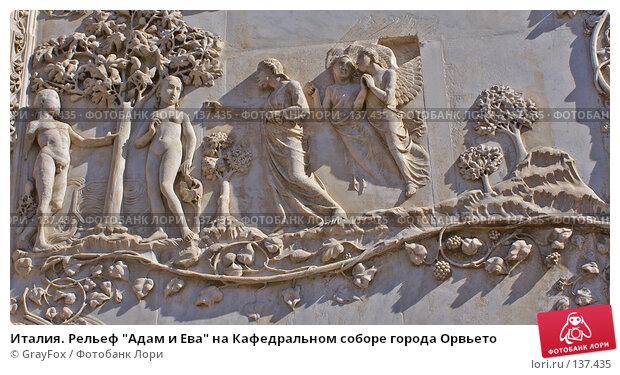 """Италия. Рельеф """"Адам и Ева"""" на Кафедральном соборе города Орвьето, фото № 137435, снято 14 октября 2007 г. (c) GrayFox / Фотобанк Лори"""