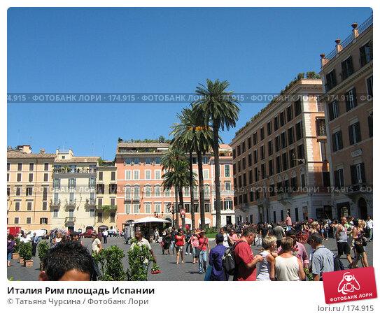 Италия Рим площадь Испании, фото № 174915, снято 1 августа 2007 г. (c) Татьяна Чурсина / Фотобанк Лори