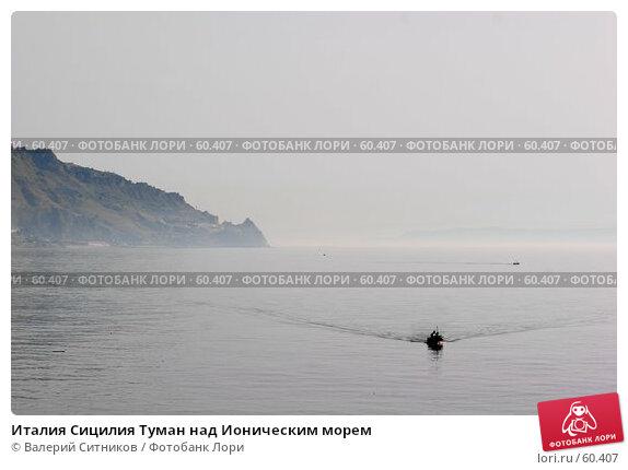 Италия Сицилия Туман над Ионическим морем, фото № 60407, снято 19 июня 2007 г. (c) Валерий Ситников / Фотобанк Лори