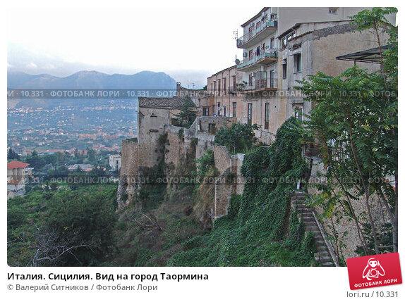 Италия. Сицилия. Вид на город Таормина, фото № 10331, снято 6 октября 2004 г. (c) Валерий Ситников / Фотобанк Лори
