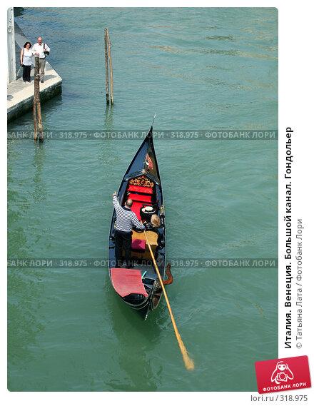 Италия. Венеция. Большой канал. Гондольер, фото № 318975, снято 25 апреля 2008 г. (c) Татьяна Лата / Фотобанк Лори