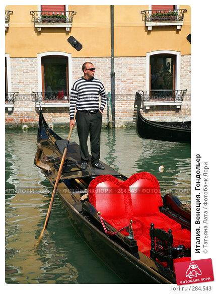 Италия. Венеция. Гондольер, фото № 284543, снято 25 апреля 2008 г. (c) Татьяна Лата / Фотобанк Лори