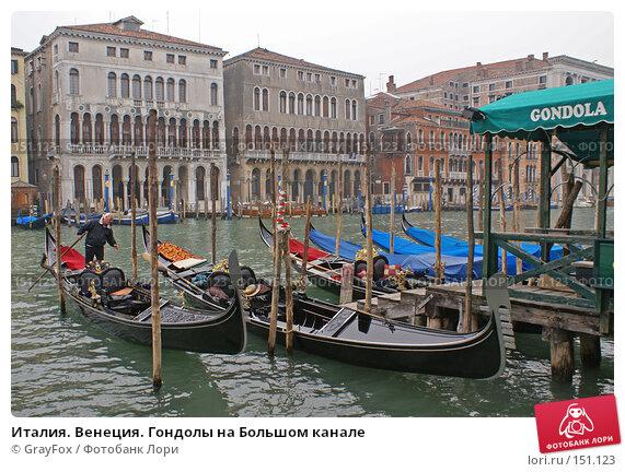 Италия. Венеция. Гондолы на Большом канале, фото № 151123, снято 18 октября 2007 г. (c) GrayFox / Фотобанк Лори