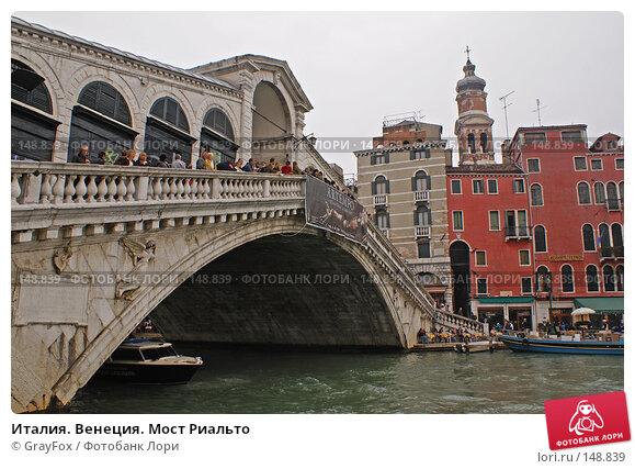 Италия. Венеция. Мост Риальто, фото № 148839, снято 18 октября 2007 г. (c) GrayFox / Фотобанк Лори