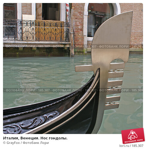 Италия, Венеция. Нос гондолы., фото № 185307, снято 18 октября 2007 г. (c) GrayFox / Фотобанк Лори