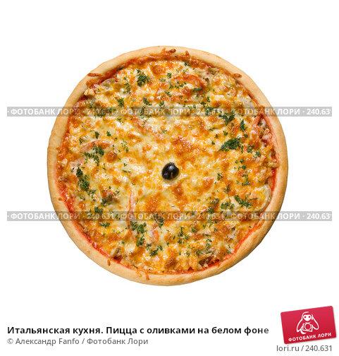 Купить «Итальянская кухня. Пицца с оливками на белом фоне», фото № 240631, снято 14 декабря 2017 г. (c) Александр Fanfo / Фотобанк Лори