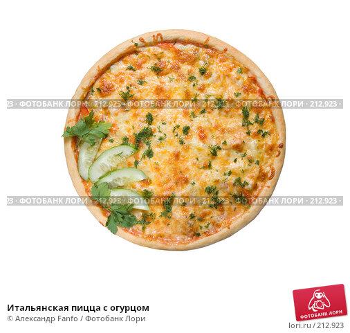 Купить «Итальянская пицца с огурцом», фото № 212923, снято 23 апреля 2018 г. (c) Александр Fanfo / Фотобанк Лори