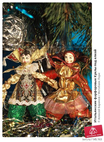 Итальянские фарфоровые Куклы под елкой, фото № 145163, снято 11 декабря 2007 г. (c) Алексей Баринов / Фотобанк Лори
