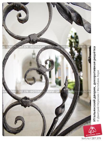 Итальянский дворик, декоративная решётка, эксклюзивное фото № 287379, снято 21 апреля 2008 г. (c) Дмитрий Неумоин / Фотобанк Лори