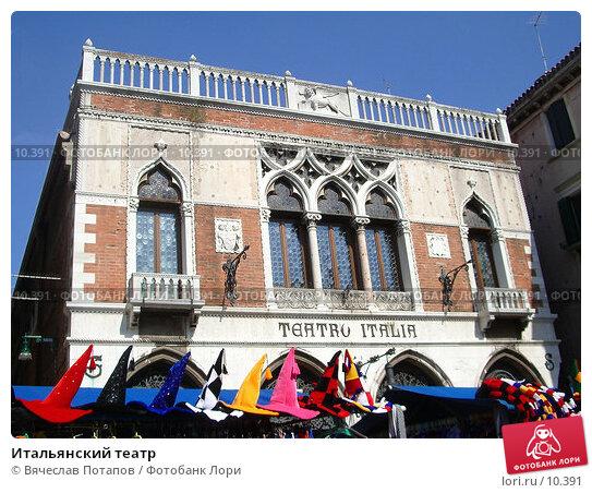 Итальянский театр, фото № 10391, снято 23 сентября 2005 г. (c) Вячеслав Потапов / Фотобанк Лори