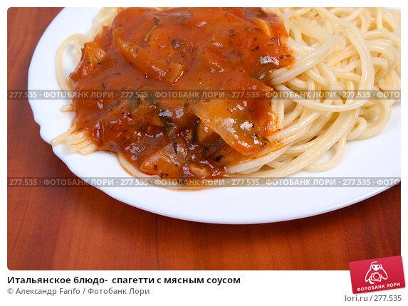 Итальянское блюдо-  спагетти с мясным соусом, фото № 277535, снято 28 июня 2017 г. (c) Александр Fanfo / Фотобанк Лори