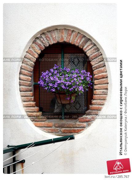 Итальянское окошко с сиреневыми цветами, фото № 285767, снято 5 мая 2008 г. (c) Demyanyuk Kateryna / Фотобанк Лори