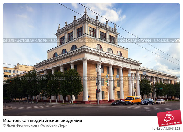 Купить «Ивановская медицинская академия», фото № 3806323, снято 27 июня 2012 г. (c) Яков Филимонов / Фотобанк Лори