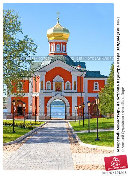Иверский монастырь на острове в центре озера Валдай (XVII век), фото № 124915, снято 12 августа 2007 г. (c) Алексей Судариков / Фотобанк Лори