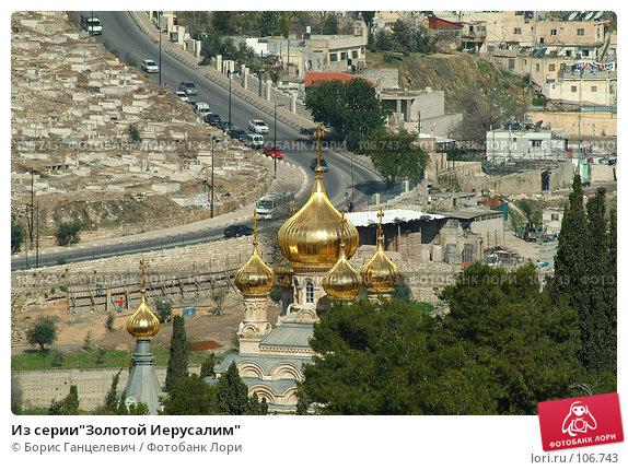 """Из серии""""Золотой Иерусалим"""", фото № 106743, снято 16 февраля 2007 г. (c) Борис Ганцелевич / Фотобанк Лори"""