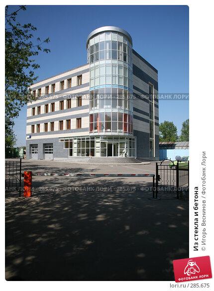 Из стекла и бетона, эксклюзивное фото № 285675, снято 8 мая 2008 г. (c) Игорь Веснинов / Фотобанк Лори