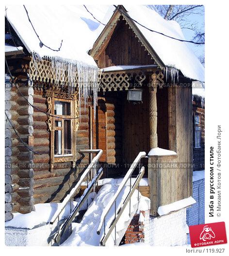Купить «Изба в русском стиле», фото № 119927, снято 24 декабря 2005 г. (c) Михаил Котов / Фотобанк Лори