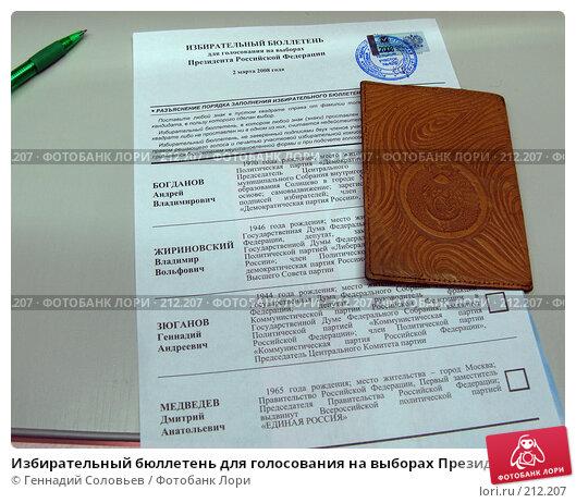 Избирательный бюллетень для голосования на выборах Президента Российской Федерации 2 марта 2008 года, фото № 212207, снято 2 марта 2008 г. (c) Геннадий Соловьев / Фотобанк Лори