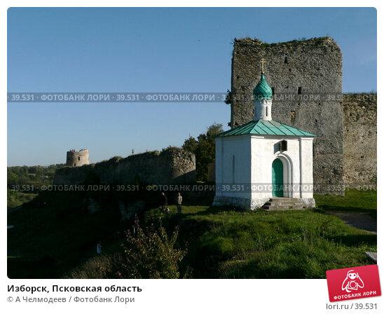 Купить «Изборск, Псковская область», фото № 39531, снято 17 сентября 2006 г. (c) A Челмодеев / Фотобанк Лори