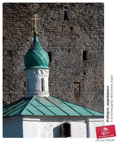 Изборск, церквушка, фото № 39547, снято 17 сентября 2006 г. (c) A Челмодеев / Фотобанк Лори