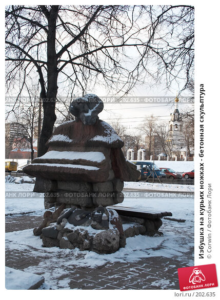 Избушка на курьих ножках - бетонная скульптура, фото № 202635, снято 15 февраля 2008 г. (c) Corwin / Фотобанк Лори