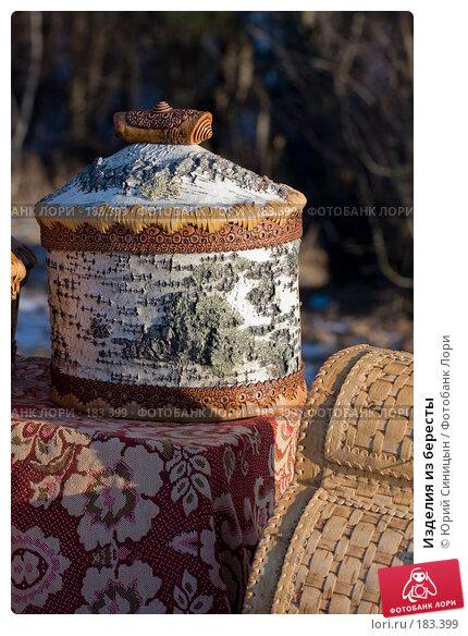 Изделия из бересты, фото № 183399, снято 8 января 2008 г. (c) Юрий Синицын / Фотобанк Лори