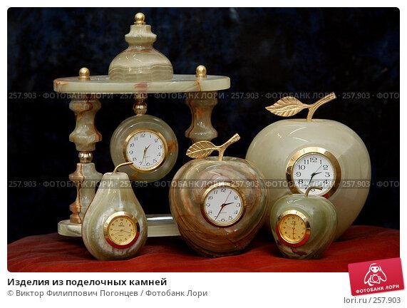 Изделия из поделочных камней, фото № 257903, снято 26 ноября 2004 г. (c) Виктор Филиппович Погонцев / Фотобанк Лори