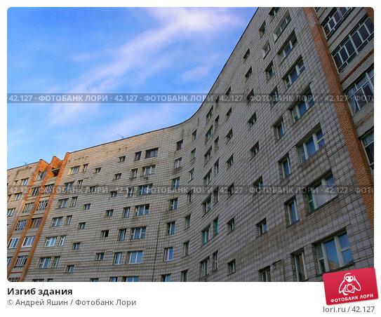 Изгиб здания, фото № 42127, снято 9 июля 2005 г. (c) Андрей Яшин / Фотобанк Лори