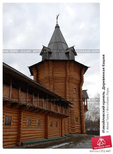 Измайловский кремль. Деревянная башня, эксклюзивное фото № 212447, снято 1 марта 2008 г. (c) Alexei Tavix / Фотобанк Лори