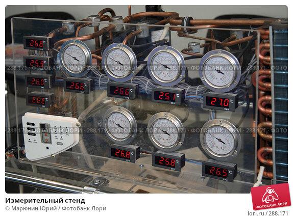 Купить «Измерительный стенд», фото № 288171, снято 12 мая 2008 г. (c) Марюнин Юрий / Фотобанк Лори