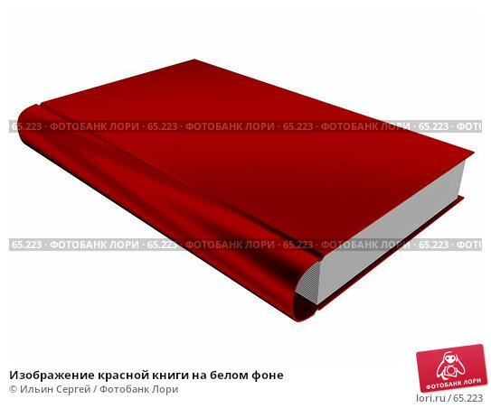 Изображение красной книги на белом фоне, иллюстрация № 65223 (c) Ильин Сергей / Фотобанк Лори
