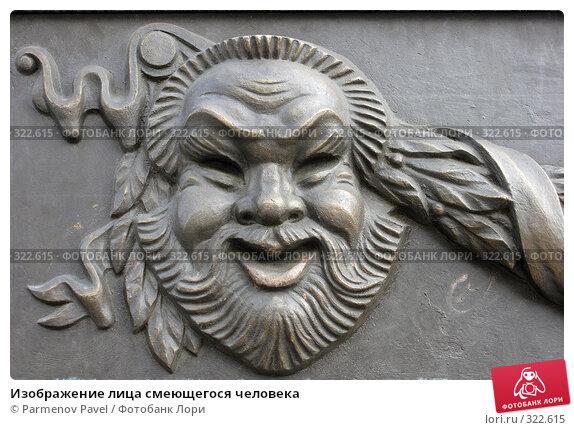 Изображение лица смеющегося человека, фото № 322615, снято 22 мая 2008 г. (c) Parmenov Pavel / Фотобанк Лори