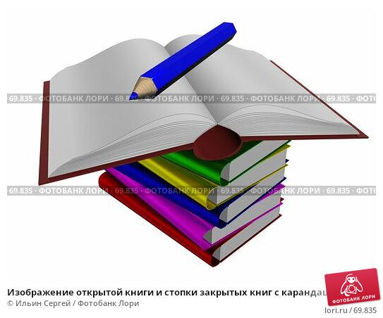 Изображение открытой книги и стопки закрытых книг с карандашом, иллюстрация № 69835 (c) Ильин Сергей / Фотобанк Лори