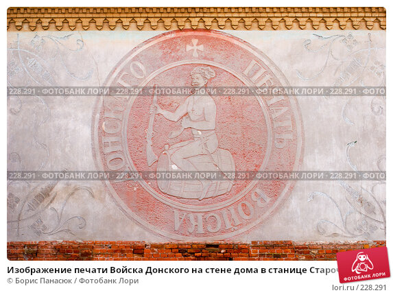Изображение печати Войска Донского на стене дома в станице Старочеркасской, фото № 228291, снято 8 марта 2008 г. (c) Борис Панасюк / Фотобанк Лори