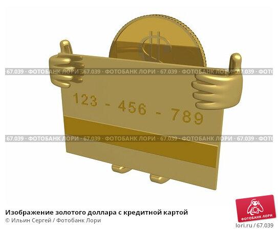 Изображение золотого доллара с кредитной картой, иллюстрация № 67039 (c) Ильин Сергей / Фотобанк Лори