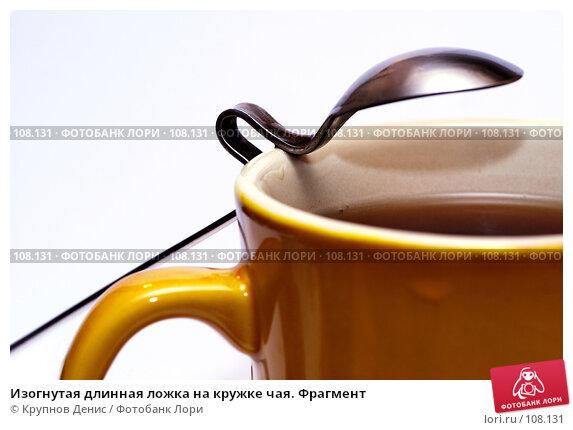 Изогнутая длинная ложка на кружке чая. Фрагмент, фото № 108131, снято 3 октября 2007 г. (c) Крупнов Денис / Фотобанк Лори
