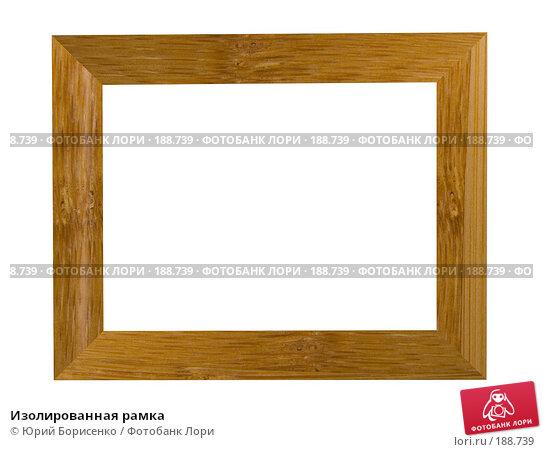 Изолированная рамка, фото № 188739, снято 29 июня 2017 г. (c) Юрий Борисенко / Фотобанк Лори