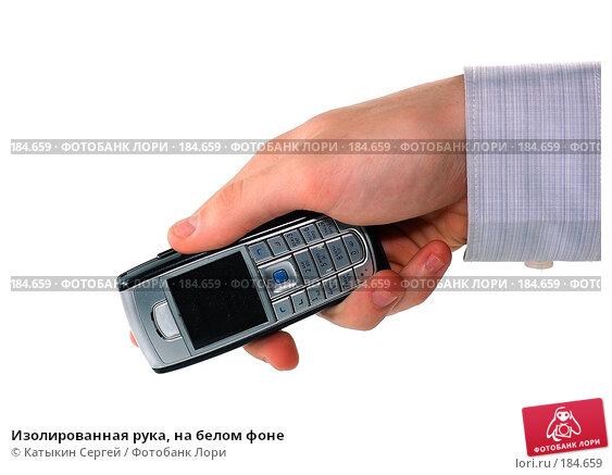 Изолированная рука, на белом фоне, фото № 184659, снято 16 декабря 2007 г. (c) Катыкин Сергей / Фотобанк Лори