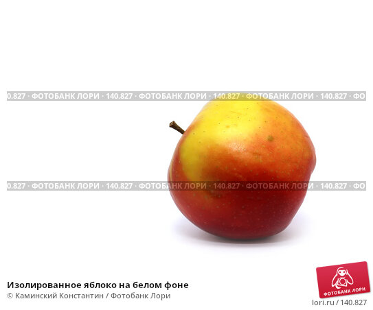 Изолированное яблоко на белом фоне, фото № 140827, снято 9 августа 2007 г. (c) Каминский Константин / Фотобанк Лори