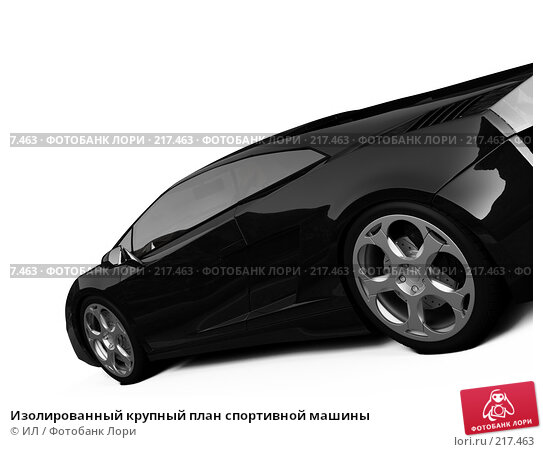 Изолированный крупный план спортивной машины, иллюстрация № 217463 (c) ИЛ / Фотобанк Лори