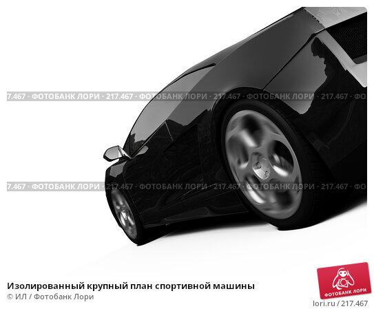 Изолированный крупный план спортивной машины, иллюстрация № 217467 (c) ИЛ / Фотобанк Лори