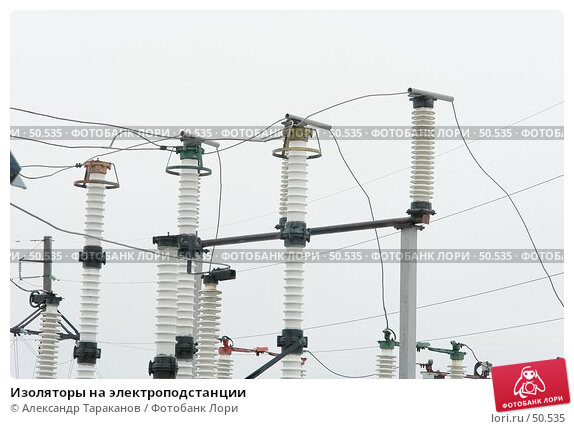 Изоляторы на электроподстанции, эксклюзивное фото № 50535, снято 23 июня 2017 г. (c) Александр Тараканов / Фотобанк Лори