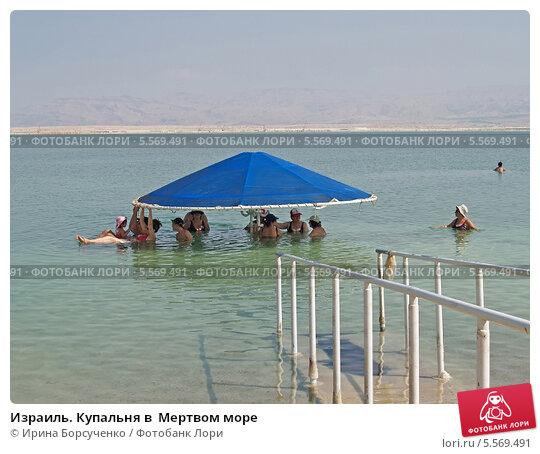 Купить «Израиль. Купальня в  Мертвом море», фото № 5569491, снято 7 октября 2012 г. (c) Ирина Борсученко / Фотобанк Лори