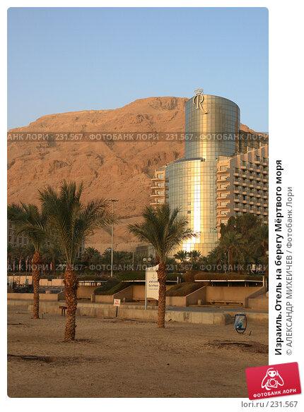 Израиль.Отель на берегу Мёртвого моря, фото № 231567, снято 22 февраля 2008 г. (c) АЛЕКСАНДР МИХЕИЧЕВ / Фотобанк Лори