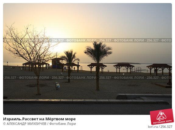Израиль.Рассвет на Мёртвом море, фото № 256327, снято 22 февраля 2008 г. (c) АЛЕКСАНДР МИХЕИЧЕВ / Фотобанк Лори