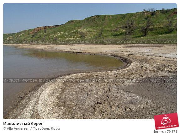 Извилистый берег, фото № 79371, снято 3 мая 2006 г. (c) Alla Andersen / Фотобанк Лори