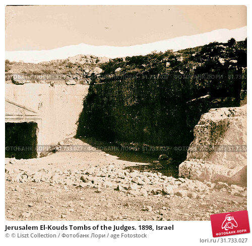 Jerusalem El-Kouds Tombs of the Judges. 1898, Israel (2018 год). Редакционное фото, фотограф © Liszt Collection / age Fotostock / Фотобанк Лори